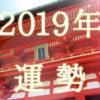 【2019年の運勢】平成31年 己亥(つちのと・い)の運勢と開運ポイントを四柱推命で占いました