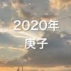 今年2020年のビジョンと運勢。そして、2021年のビジョン(追記あり)
