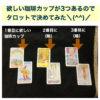 【タロット】審判とソード8(逆)のリーディング