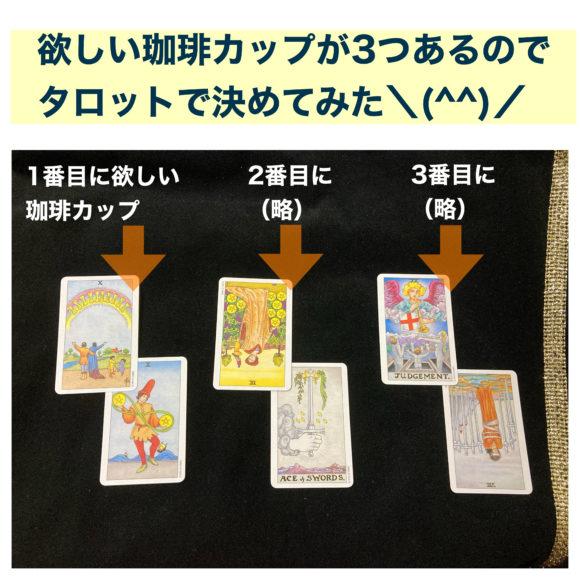 審判とソード8(タロットカード)