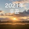 2021年(令和3年)の運勢─新型コロナウイルスはどうなる?オリンピックは開催される?占いの視点から─